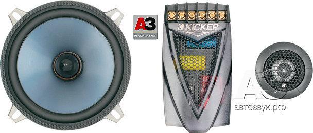 Kicker KS 5.2