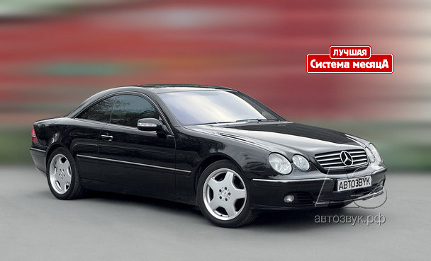 Аудиосистема в Mercedes-Benz CL 500