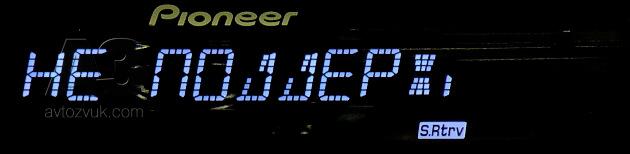 pioneer_06_no_device