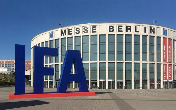 Международная выставка IFA 2017