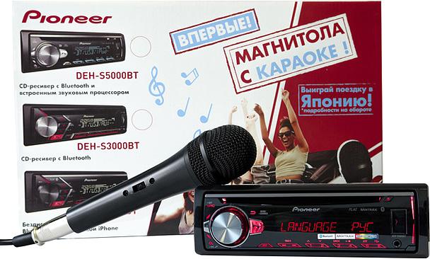 Pioneer: магнитола с караоке и микрофон в подарок