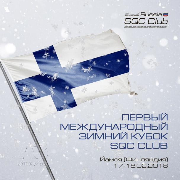 ЗИМНИЙ КУБОК SQC Club