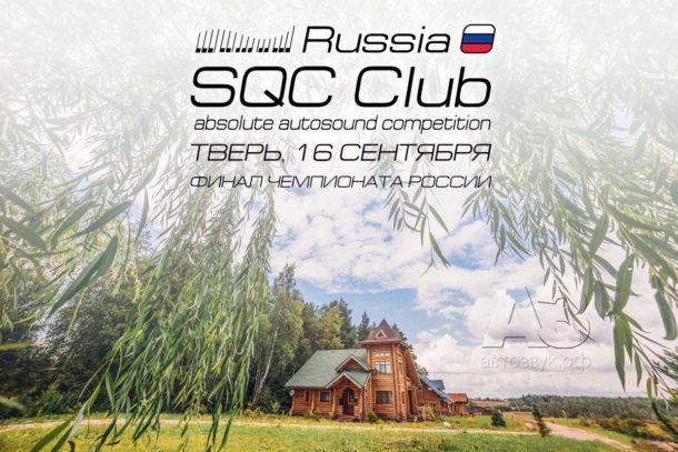 SQC Club Russia – финал