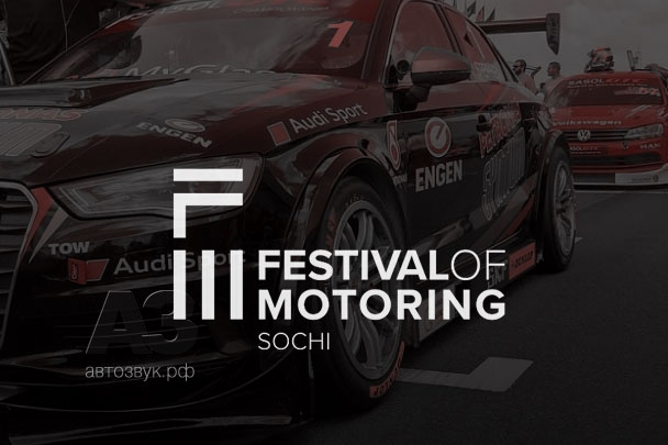 Festival of Motoring Sochi 2019