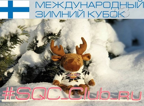 Кубок SQC Club