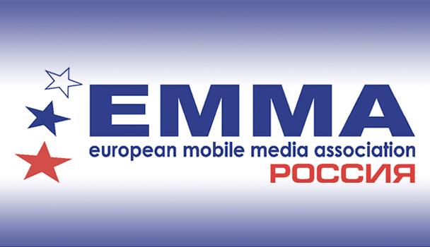 EMMA Россия 2019