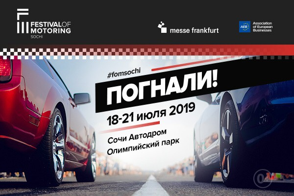 Билеты на Festival of Motoring Sochi 2019