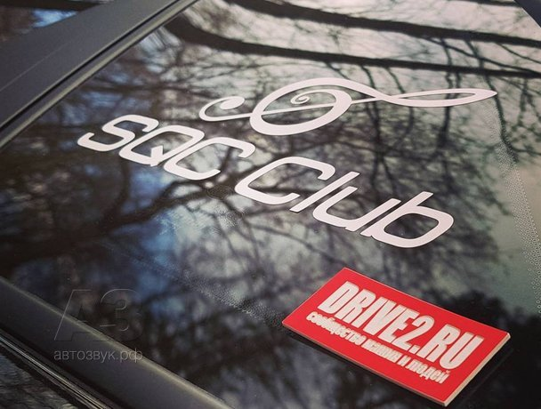 SQC Club Russia: первый этап