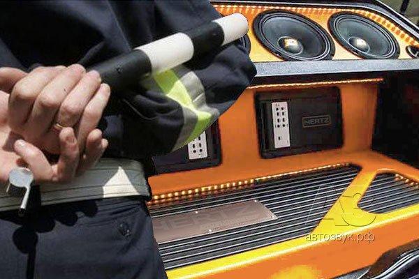 CAR AUDIO и «Постановление №413»