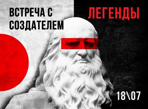 Пресс-конференция с создателем Ural CDD ConceRt