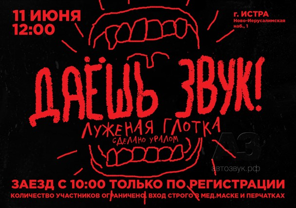 Первые в России соревнования по автозвуку в формате online&offline