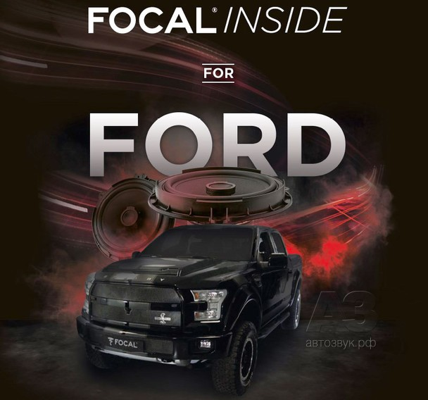FOCAL для Ford и Lincoln