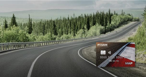 Банковские карты «Мир автомобилиста» для путешествий по России