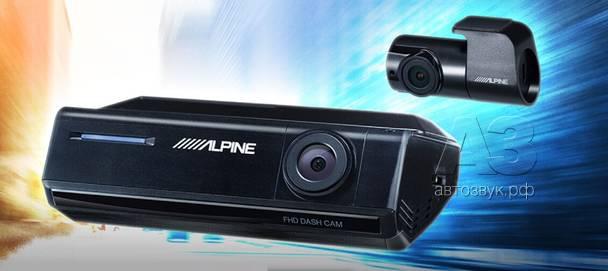 Видеорегистраторы Alpine